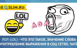 Лол — что это такое и что значит lol в интернете