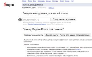 Яндекс почта — регистрация, вход и создание почтового ящика, ваша страница входящие и настройка бесплатной почты для домена