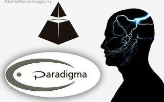 Парадигма — что это такое простыми словами и как это связано с восприятием картины мира