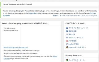 Карта сайта sitemap в формате xml для яндекса и google — как создать сайтмап в joomla и wordpress или в онлайн генераторе