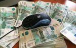 Найти деньги в сети