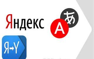 Yandex translate — моментальный перевод с множества языков