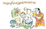 Перфекционист — кто это (значение слова — человек, который подвержен перфекционизму) и насколько легко ему живется