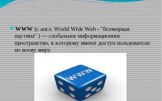 Что такое интернет, кто создал всемирную паутину world wide web и как работает глобальная сеть