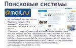 Поисковые системы россии и лидирующие поисковики интернета