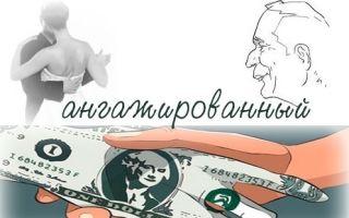 Ангажирован (ангажированный) — что это такое и какое значение имеет слово ангажировать в современном русском языке