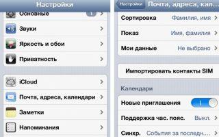 Как перекинуть контакты с айфона на айфон — 4 простых способа
