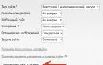 Ускорение и защита вашего сайта в облачном сервисе айри.рф