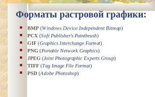 Gif, png или jpg — форматы растровой графики для веба, их плюсы и минусы при использовании на сайте