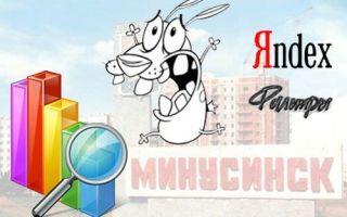 Минусинск в яндексе — за что накладывается фильтра, как проверить нахождение сайта под минусинском и что делать