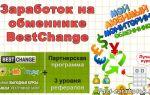 Bestchange — проверенная партнерка для заработка