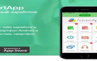 Advertapp — как зарабатывать с телефона без вложений
