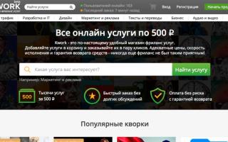Кворк — магазин фриланс-услуг по фиксированной цене (500 руб.)