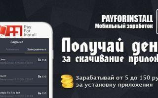 Заработок в приложении payforinstall (pfi)