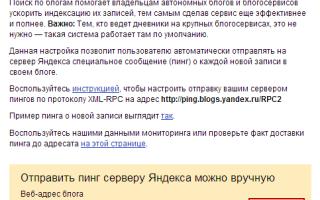 Как проверить кроссбраузерность верстки сайта в browsershots и настроить отправку пинга при появлении новых материалов