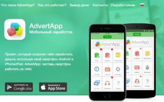 Advertapp — заработок в мобильном приложении адверт апп