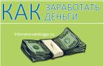 Как заработать деньги: интернет и реальность (по материалам финансового журнала richpro.ru)