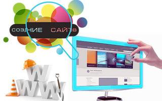 Wix (конструктор сайтов) — функционально, креативно, но совершенно бесплатно