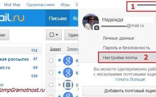 Электронная почта на майле — регистрация, вход и создание ящика, а так же настройка папок и фильтров для входящих на mail.ru