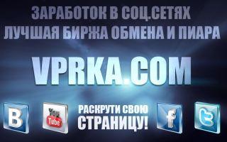 Vprka — как заработать в вк и других социальных сетях через биржу пиара