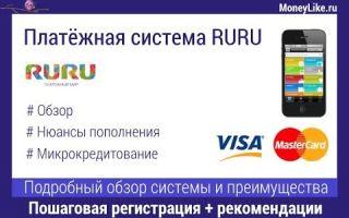 Руру — обзор платежной системы ruru