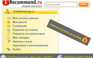 Irecommend (я рекомендую) — заработок в интернете на сайте отзывов
