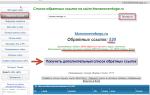 Как удалять плохие ссылки на сайт с помощью xtool в эпоху минусинска?
