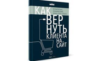 Новая бесплатная книга как вернуть клиента на сайт