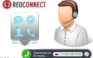 Redconnect — мгновенный обратный звонок для коммерческого сайта и совместный браузер для удобной работы с клиентами