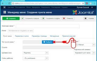Создание пункта меню в joomla для входа на форум и перенос регистрации пользователей из smf на сайт