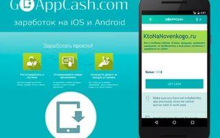 Goappcash — зарабатываем на мобильных приложениях для андроида и ios