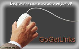 Создание иконок из e-mail и icq номеров, а так же знакомство с гогетлинкс
