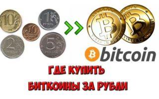 Как купить биткоины за рубли с минимальной комиссией