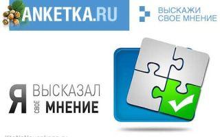 Анкетка.ру — вход в личный кабинет и заработок на платных опросах, а так же отзывы об онлайн-сервисе anketka