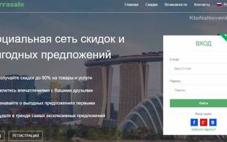 Социальная сеть terrasale — инновационный проект с высоким потенциалом