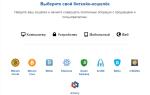 Биткоин-кошелек — как его создать на официальном сайте и начать использовать