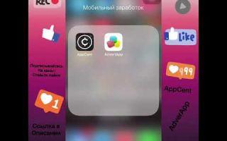 Мобильный заработок с телефона на андроиде и ios