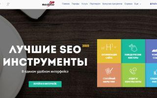Вебэффектор — комплексное продвижение сайта в webeffector