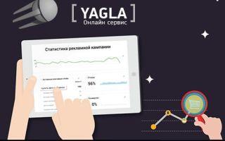 Yagla — контекст становится слишком дорогим, а seo слишком рискованным, поэтому ягла предлагает свое решение