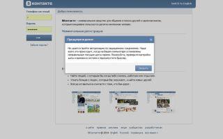 Почему не загружается вк и браузер не заходит во вконтакте