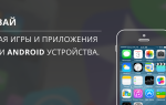 Заработок на установке приложений в телефон на андроиде и ios