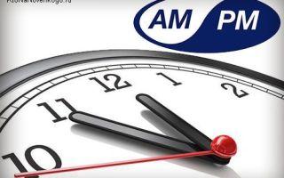 Am и pm при указании времени — это утро или вечер? расшифровка и схема соответствия 24 и 12 часовых стандартов