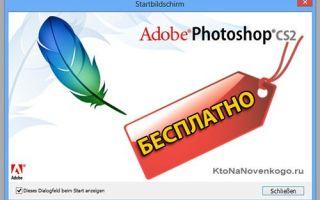 Где можно бесплатно скачать фотошоп — как получить и бесплатно активировать программу photoshop cs2 с официального сайта adobe