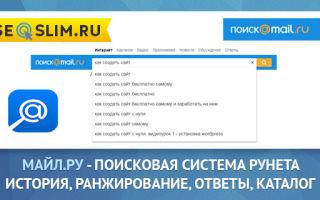Поисковая система от майла — история развития и особенности продвижения сайта под поисковик майл.ру