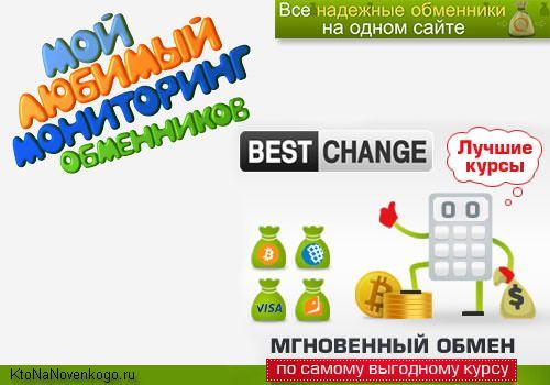 Обмен QIWI на webmoney без привязки и без комиссии - Форум