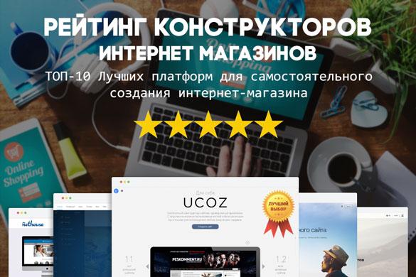 0d63c73f587 Как открыть свой интернет-магазин с нуля и без вложений  На какой платформе  его лучше создать  Какие преимущества и недостатки этого бизнеса