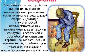 Социопатия — что это такое и кто такие социопаты