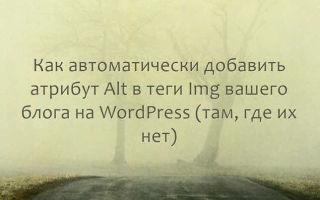 Как автоматически добавить атрибут alt в теги img вашего блога на wordpress (там, где их нет)
