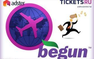 Партнерская сеть аdster — партнерка по продаже авиабилетов и цоп бегуна (контекстные объявления) в одном флаконе