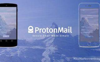 Protonmail — электронная почта с повышенной безопасностью и интерфейсом на русском языке